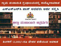 Chitradurga Gram Panchayat Library Recruitment 2021 For Supervisor Posts