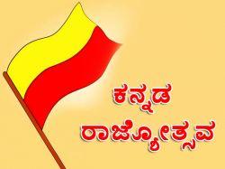 Kannada Rajyotsava 2021 Interesting Facts About Karnataka Formation Day In Kannada