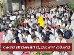 Ayush Senior Doctors Opposing The New Recruitment