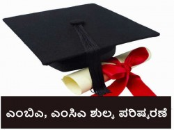 Mba And Mca Fee Revised By Higher Education Department