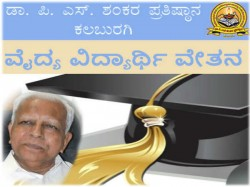 Applications Invited For Dr P S Shankara Medical Scholarship