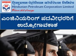 Hpcl Invites Online Application From Engineering Graduates