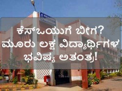 State Government To Close Karnataka State Open University