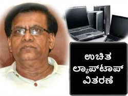 Free Laptops To Sc St Students On November