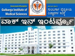 Gulbarga Institute Of Medical Sciences Walk In Interview