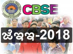 Jee Mains 2018 Will Be Held On April 8