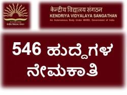 Kendriya Vidyalaya Sanghatan Teachers Recruitment