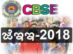 Cbse Released Jee 2018 Examination Dates