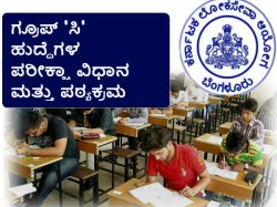 Kpsc Group C Non Technical Posts Exam Pattern And Syllabus