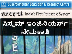 Positions For System Engineers At Serc Iisc