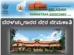 Belagavi District Court Recruiting Typists