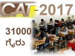Cat 2017 More Than 31 Thousand Candidates Skip