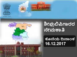 District And Session Court Gadag Recruiting Stenographers