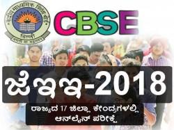 Jee Mains This Year Additional 14 Centers To Karnataka