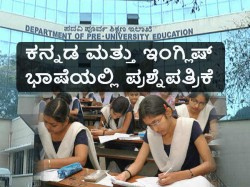 Second Pu Question Papers In Kannada And English Language