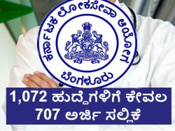 Kpsc Only 707 Candidates Applied 1072 Posts
