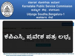 Kpsc 2015 Gazetted Probationers Mains Admission Ticket Released