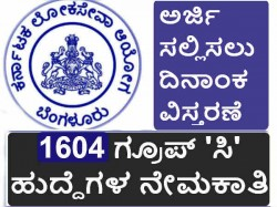 Kpsc Group C Recruitment Application Submission Date Extended