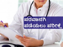 Medical Graduates To Clear The Exit Exam For License