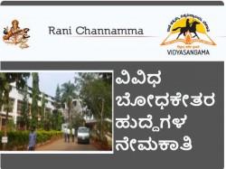 Rani Channamma University Recruiting Non Teaching Posts