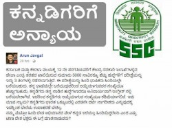 Staff Selection Commission Recruitment Unfair To Kannadigas