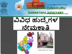 Tumakuru District And Session Courts Recruiting Various Posts