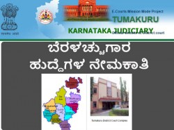 Tumakuru District And Sessions Courts Recruitment Of Typist Posts