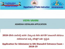 Adarsha Vidyalaya Notification For Class 6 Admissions