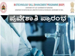 Bisep 2018 Bio Technology Admissions Open