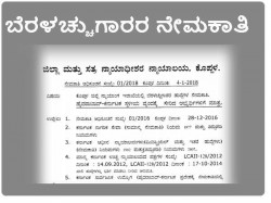 Koppal District And Sessions Court Recruitment