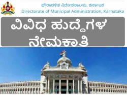 Directorate Of Municipal Administration Recruiting Various Post
