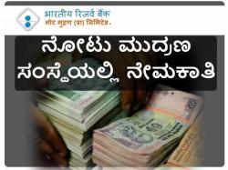 Bharatiya Reserve Bank Note Mudran Recruiting Managers