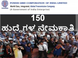 Power Grid Corporation Of India Recruiting Engineers