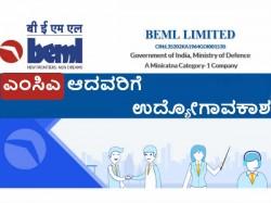 Beml Recruiting Junior Executive Posts