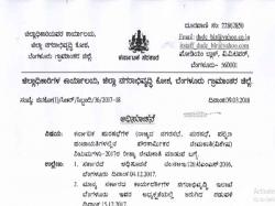 Recruitment Notification For 48 Pourakarmika Posts