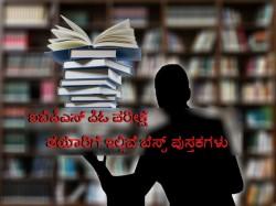 List Of Best Books For Ibps Po 2018 Exam Preparation
