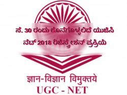 Ugc Net 2018 Registration Process Will Close On September