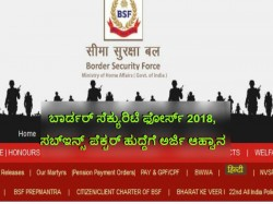Bsf Recruitment 2018 For Sub Inspectors Post