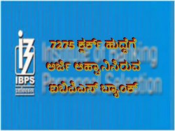 Ibps Notification For Clerk Post