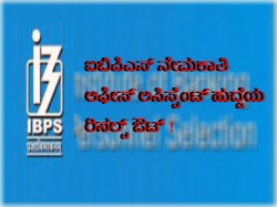 Ibps Rrb Office Assistant Result Out