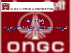 Ongc Recruitment For Graduate Trainees Through Gate