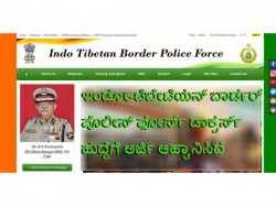 Itbp Recruitment 2018 For Doctors Post