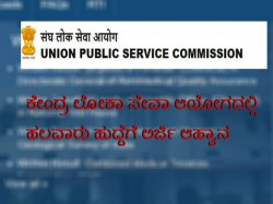 Upsc Recruitment For Three Posts