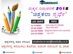 Careerindia Presents Chitrakala 2018 Painting Contest For Childrens