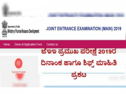 Jee Main Exam 2019 Date And Shift Details Released