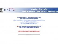 Upsc Recruitment Various Posts