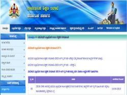 Karnataka Teachers Recruitment 2019 Apply Date Extended To
