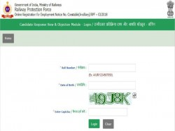 Rpf Constable Ancillary Cbt Answer Key Released