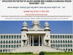 Ksp Jailor Warder 2019 Exam Date Has Been Postponed