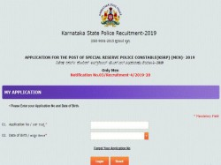Ksp Recruitment 2019 For 218 Special Reserve Police Constabl